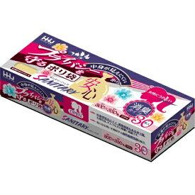 【あわせ買い2999円以上で送料無料】ハウスホールドジャパン KB05 サニタリー消臭袋BOX 30枚