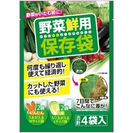 【あわせ買い2999円以上で送料無料】リィードジャパン 野菜鮮用 保存袋 4枚入