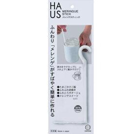 【あわせ買い2999円以上で送料無料】小久保工業所 HAUS メレンゲ スティック 1個入