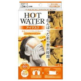 白元アース ホットウォーター アイマスク 3個入 ( 目の疲れ 疲れ目 )