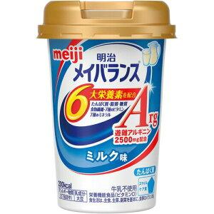 【送料込】明治 メイバランス Argミニカップ ミルク味 125ml×24個セット
