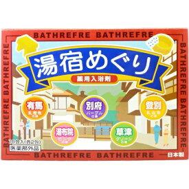【あわせ買い2999円以上で送料無料】ライオンケミカル 湯宿めぐり(5種類*各2包)