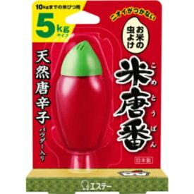 【あわせ買い2999円以上で送料無料】エステー 米唐番 米びつ用防虫剤 5kgタイプ 25g