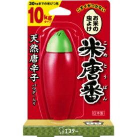 【あわせ買い2999円以上で送料無料】エステー 米唐番 米びつ用防虫剤 10kgタイプ 45g