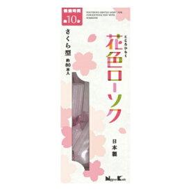 【あわせ買い2999円以上で送料無料】日本香堂 花色ローソク さくら型 約80本入