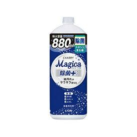 【あわせ買い2999円以上で送料無料】ライオン CHARMY Magica チャーミーマジカ 除菌+ フレッシュシトラスグリーンの香り つめかえ用 特大容量 880ml