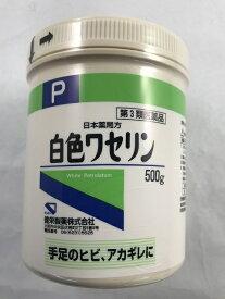 【第3類医薬品】白色ワセリン 500g 【あわせ買い2999円以上で送料無料】
