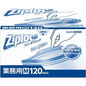 【あわせ買い2999円以上で送料無料】旭化成 業務用 ジップロック フリーザーバッグ M 120枚入