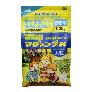 【あわせ買い2999円以上で送料無料】ハイポネックス マグァンプ K 大粒 お徳用 1.3kg 緩効性肥料