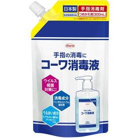 【あわせ買い2999円以上で送料無料】興和 コーワ 消毒液 つめかえ用 300ml
