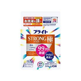 【あわせ買い2999円以上で送料無料】ライオン ブライト STRONG 極 パウダー つめかえ用 500g 漂白剤