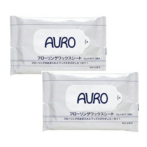 【送料無料】AURO アウロ フローリングワックスシート 10枚×2ケ入り (4571169380020)