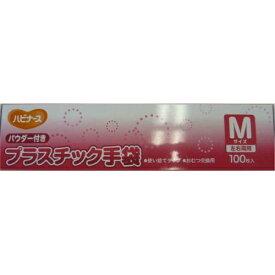 【あわせ買い2999円以上で送料無料】ハビナース プラスチック手袋 M 100枚入り (4902508113724)