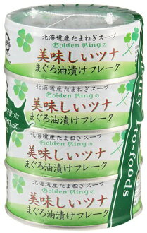 Tuna marinade flake canned food (4953009113027) where Ito food is delicious