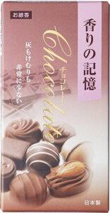 孔官堂 香りの記憶 チョコレート バラ詰 100g 線香(仏具 お線香)(4901405006528)