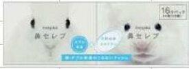 【5500円(税込)以上で送料無料】ネピア 鼻セレブポケットティシュ 16個パック 【4901121626376】
