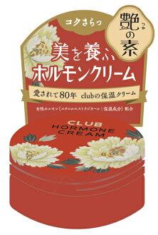 Club hormone cream classical rich