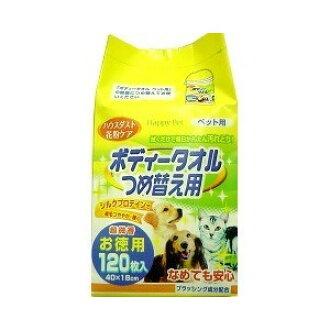 Happy pet body towel pet refill replacement