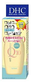 【あわせ買い2999円以上で送料無料】DHC Q10ローション SS 60ml