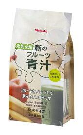 【あわせ買い2999円以上で送料無料】ヤクルトヘルスフーズ 朝のフルーツ青汁 7g × 15袋