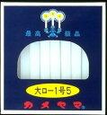 【あわせ買い2999円以上で送料無料】カメヤマ 大ローソク 1号5 内容量:225g(40本) 燃焼時間は約1時間 長さ100mm 【…