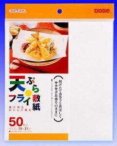 【あわせ買い2999円以上で送料無料】日本デキシー 天ぷら・フライ敷紙 19cm×21cm(内容量: 50枚)