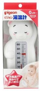 【あわせ買い2999円以上で送料無料】 ピジョン 湯温計 しろくま