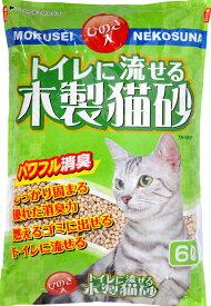 【あわせ買い2999円以上で送料無料】 流せる木製猫砂6L (4952667143551)