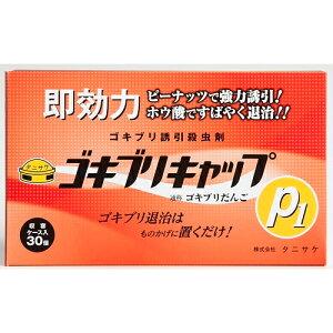 タニサケゴキブリキャップP130個入(4962431000331)