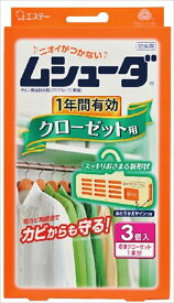 【あわせ買い2999円以上で送料無料】ムシューダ 1年間有効 防虫剤 クローゼット用 3個入  【エステー】