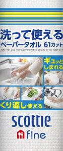 【あわせ買い2999円以上で送料無料】日本製紙クレシア スコッティファイン 洗って使えるペーパータオル 61カット 【4901750353308】