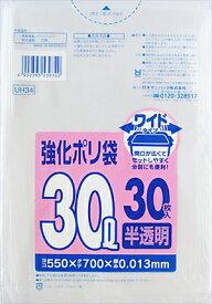 【あわせ買い2999円以上で送料無料】日本サニパック強化ポリ袋UH34強化ポリ30L半透明30枚【30枚】 【4902393539340】