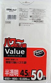 【あわせ買い2999円以上で送料無料】日本サニパックパワーポリ袋VX59 VALUE45L半透明50枚【50枚】 【4902393572590】