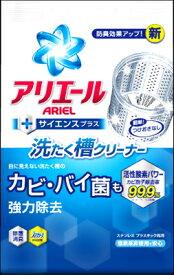 【あわせ買い2999円以上で送料無料】P&G アリエール 洗濯槽クリーナー 250G (洗たく槽クリーナー/カビ取り/Ariel) 【4902430523547】