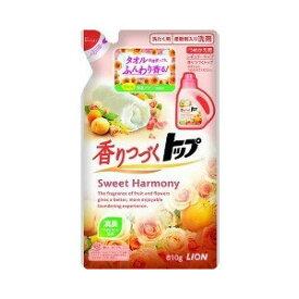 【あわせ買い2999円以上で送料無料】【ライオン】【トツプ】香りつづくトップ Sweet Harmony つめかえ用 810g【810G】 【4903301215769】