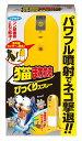 【あわせ買い2999円以上で送料無料】 フマキラー カダン 猫まわれ右びっくりスプレーセット 1個 どこでも置ける防…