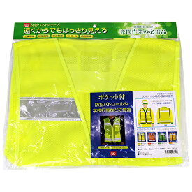 SK11 パトロールベスト 蛍光イエロー 反射テープ白 SK-PAT-ViY(1コ入)