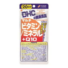 【あわせ買い2999円以上で送料無料】DHC マルチビタミン&ミネラル+Q10 サプリメント 20日分 100粒(DHC人気39位) 【4511413403075】