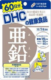 【あわせ買い2999円以上で送料無料】DHC 亜鉛60日分 60粒 亜鉛(ジンク)サプリメント(DHC人気15位) 【4511413403730】