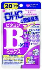 【あわせ買い2999円以上で送料無料】DHC ビタミンBミックス 20日40粒 タブレットタイプ サプリメント(DHC人気59位) 【4511413404089】