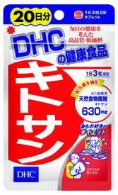 【あわせ買い2999円以上で送料無料】DHC キトサン 20日60粒 タブレットタイプ キチン・キトサンのサプリメント(DHC人気64位) 【4511413404270】