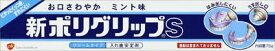 【あわせ買い2999円以上で送料無料】アース製薬 新ポリグリップ S 75g 【4901080701114】