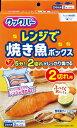【あわせ買い2999円以上で送料無料】旭化成 クックパー レンジで焼き魚 ボックス 2切れ用 2ボックス入り 電子レン…