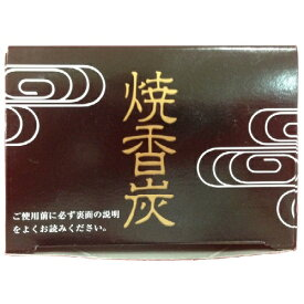 【あわせ買い2999円以上で送料無料】焼香炭 (4901548900059)