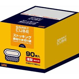 【あわせ買い2999円以上で送料無料】SC61 スマートキューブ ストッキング 水切り袋 浅型 90枚 (4902393456630)