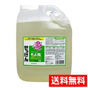 【送料無料】【業務用サイズ】ミヨシ石鹸 液体せっけん そよ風 洗たく用 5L(4537130102121)