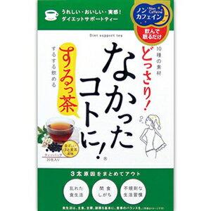 【楽天スーパーDEAL】【5500円(税込)以上で送料無料】なかったコトに! するっ茶 ティーバッグ 3g×20包入り 香ばしいはと麦茶風味(キャンドルブッシュ、はと麦、黒豆 ブレンド茶)(4580159011400)