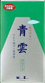【あわせ買い2999円以上で送料無料】お線香 「 青雲クリーン バラ詰 」