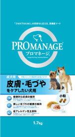 【あわせ買い2999円以上で送料無料】 PMG44 プロマネージ 成犬用 皮膚・毛づやをケアしたい犬用 1.7KG (4902397836742)