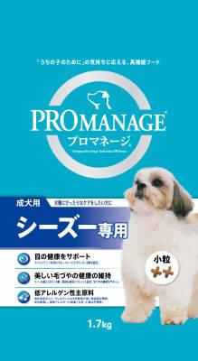 【5500円(税込)以上で送料無料】 KPM44 プロマネージ 成犬用 シーズー専用 1.7KG (4902397837145)
